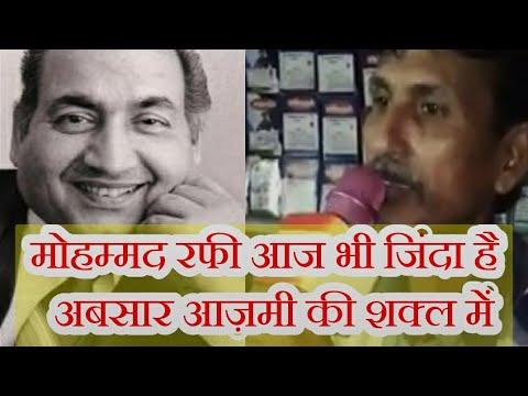 Mohd Rafi Aaj Bhi Zinda Hain Absar Azmi Ki Awaz Me