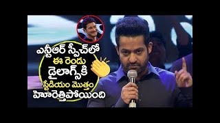 Jr NTR Best Dialogues at Bharat Bahiranga Sabha...