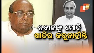 Naveen Supporting Modi Due To Fear Of CBI Dama Rout