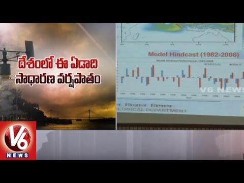 IMD Report : Normal Rain Fall In This Monsoon Season || V6 News