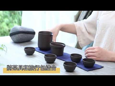 現貨!日式黑陶 旅行茶具 三杯套組 一體收納 功夫茶具 泡茶 茶壺 茶杯 茶具組 隨身茶具【HOBA21】#捕夢網