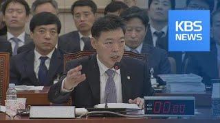 """법무부 차관 """"검찰 개혁 두고 검찰과 소통 잘 안돼"""" / KBS뉴스(News)"""