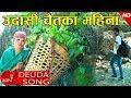 New Deuda Song 2074 | Udaasi Chaitaka Mahina - Tej Sagar Bhattrai & Rekha Joshi Ft. Avishek & Sabina