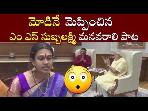 MS Subbulakshmi Grand Daughters Singing|PM Modi|ఎంఎస్ సుబ్బలక్ష్మి మనమరాలి పాట|Cinema Politics