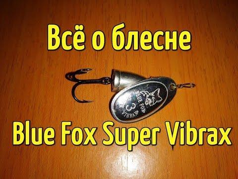 Вращающаяся блесна Blue Fox Super Vibrax. Обзор приманки и отзыв о ней