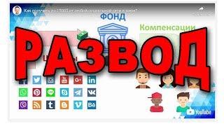 Блог Евгения Миронова  Получение компенсаций - это ЛОХОТРОН!