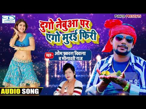 #धोबी गीत | दुगो नेबुआ पे एगो मुरई फिरी | #Om_Prakash_Diwana , Minakshi Raj | Bhojpuri Dhobi Geet