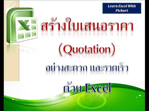 Create Quotation using Excel