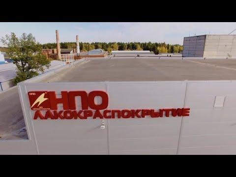 НПО Лакокраспокрытие - презентация предприятия