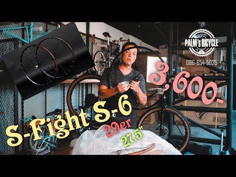 ชุดล้อเสือภูเขาราคา 3,600 !  รีวิวชุดล้อ  SFight S6