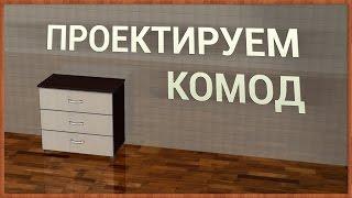 Проектируем комод в ПРО100 (версия 5.20)
