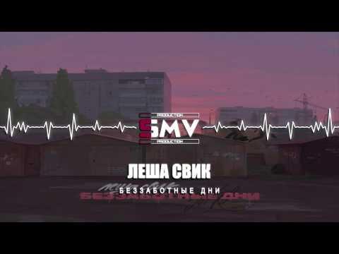 Леша Свик - Беззаботные Дни (Official Audio)