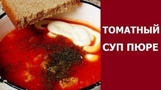 Томатный суп пюре с фрикадельками