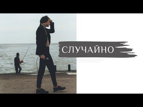Эдгар Винницкий - С Л У Ч А Й Н О
