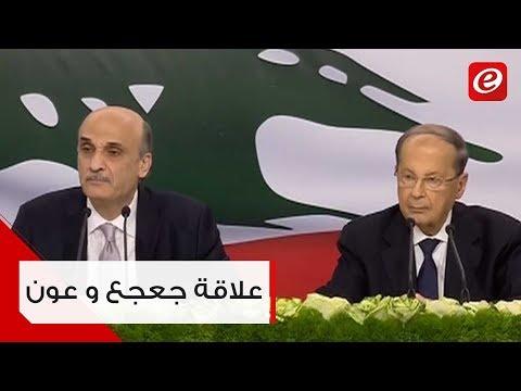 """الصراعات تتجدد بين """"القوات"""" و""""الوطني الحر"""": ما مصير اتفاق معراب؟"""