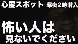 東京のとある心霊スポットに深夜2時に潜入したら,多量の変な汗が吹き出てきた。