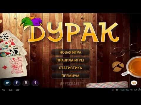 Дурак - карточная игра на Android ( Review)
