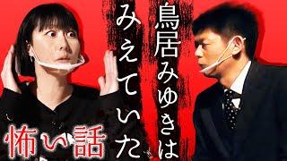 【鳥居みゆき】実は、ずっとみえていた『島田秀平のお怪談巡り』