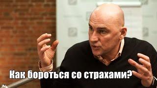 Как бороться со страхами?   Радислав Гандапас (02.03.2017)