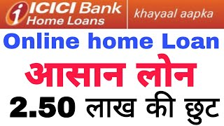 Icici Bank Home Loan At 9.10%   Emi As Low As ₹812/lakh* #homeloan