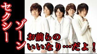 【Sexy Zone】菊池風磨×松島聡 「あったかいんだからぁ~♪」 チャンネル...