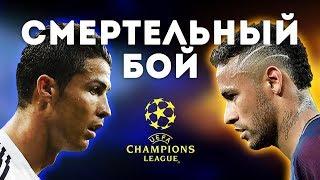 ПРЕВЬЮ 1/8 финала ЛИГИ ЧЕМПИОНОВ 2017/18