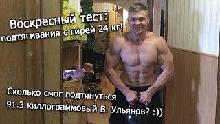 Воскресный тест: подтягивания с гирей 24 кг (10.07.16)