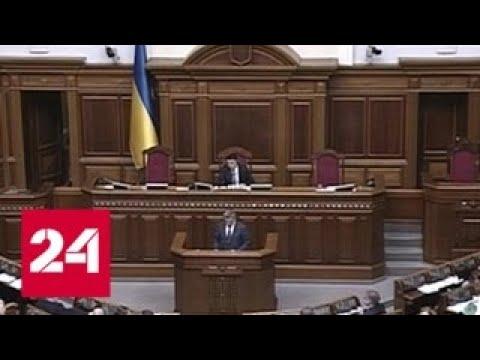 Порошенко принял встречный вызов Зеленского - Россия 24