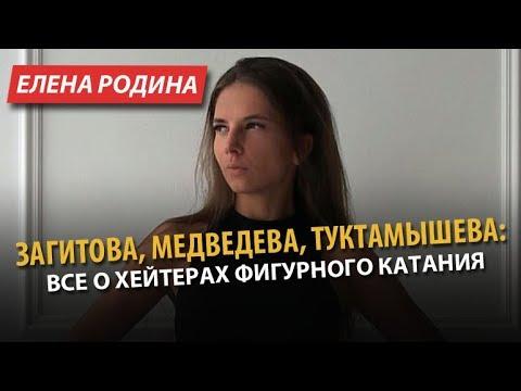 Загитова, Медведева, Туктамышева: все о хейтерах фигурного катания