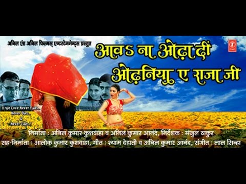 Aav Na Odha Di Odhniya Ae Raja Ji - Full Bhojpuri Movie