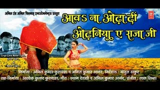 Aav Na Odha Di Odhniya Ae Raja Ji - Full Bhojpuri Movie