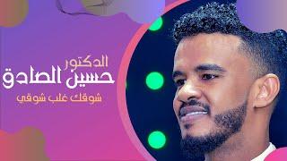 حسين الصادق - شوقك غلب شوقي - أغاني سودانية 2020