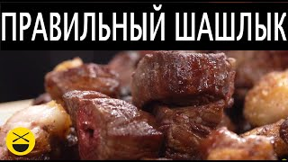 http://tv-one.at.ua/dir/cooking/shashlyk_2_0_iz_vyrezki_i_file_bez_marinada/2-1-0-67