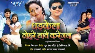 HD धड़केला तोहरे नामे करेजवा - Dhadkela Tohare Naame Karejwa | Bhojpuri Full Movie | Bhojpuri Film