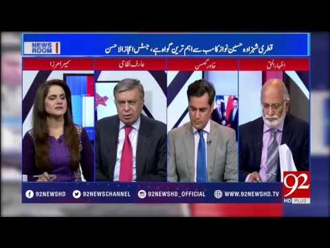 News Room - 20 July 2017 - 92NewsHDPlus