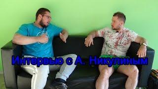 Интервью с чемпионом и рекордсменом мира Алексеем Никулиным