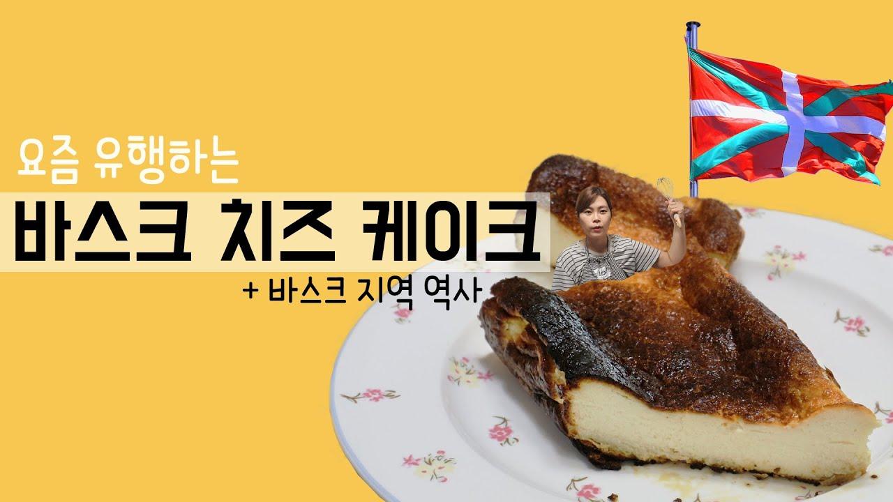 스페인어로 더빙한 바스크 치즈 케이크 만들기! 있어보이는 스페인 바스크 역사 이야기는 덤~바로크 아니죠 코르크 아니죠 바스크 맞습니다! │[바그녀]
