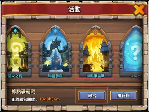 Castle Clash: Taiwan Update Neues Gilden Event