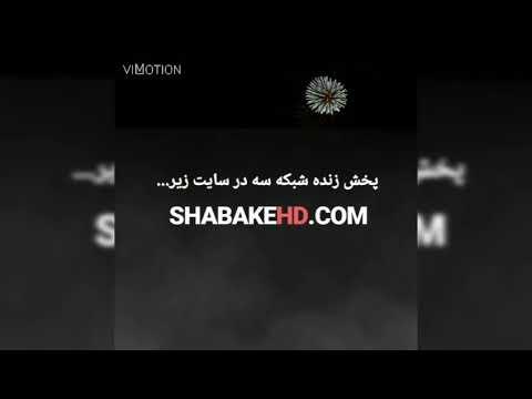پخش زنده شبکه سه ( IRIB 3 LIVE ) از یوتیوب