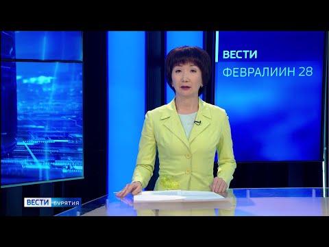Вести Бурятия. 09-00 (на бурятском языке) Эфир от 28.02.2020