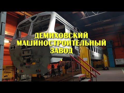 Демиховский машиностроительный завод. Часть 1.