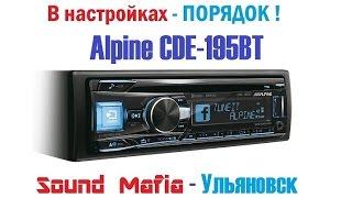 Alpine CDE-195BT Налаштування процесора, поканалка