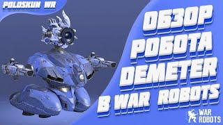 Обзор робота DEMETER в War Robots! Тест ДЕМЕТРА на разных сборках в WR