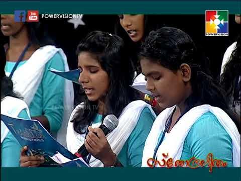 Sthothrageethangal │Powervision TV │Episode # 412