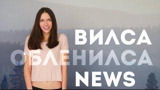 Wylsa Oblenilsa News