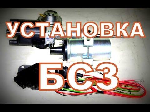 Установка БСЗ, подробная видео-инструкция.