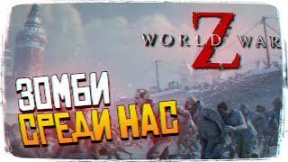 Обзор World War Z Прохождение на русском #1 - Замена Left 4 Dead?  [1440p, Ultra]