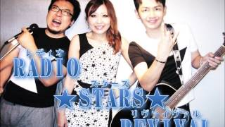 RADIO★STARS★REVIVAL (YouTube版) Vol.5
