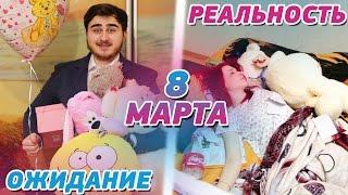 ОЖИДАНИЕ VS РЕАЛЬНОСТЬ - 8 МАРТА