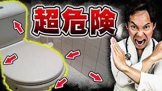 【絶対にやってはいけない】トイレでのNG行動